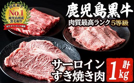 鹿児島黒牛サーロインステーキ(2枚)・すきやき(4~5人前)セット