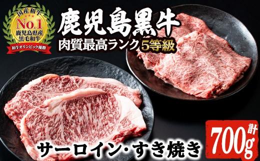 鹿児島黒牛サーロインステーキ(2枚)・すきやき(2~3人前)セット