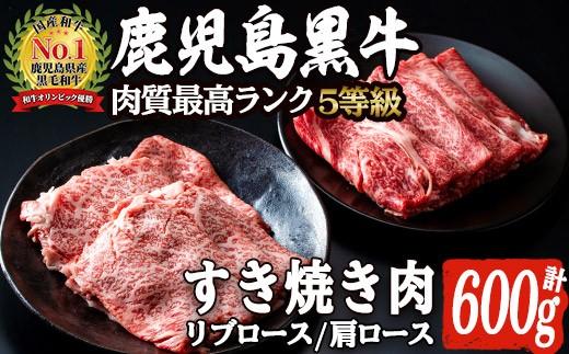 鹿児島黒牛すきやきセット