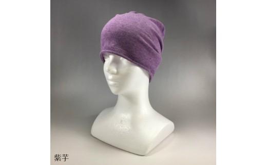 ニットキャップ 【カラー/紫芋】 オーガニック コットン 100% 男女兼用 ソルベシリーズアウター ケア帽子