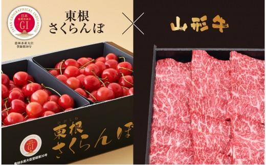 E-1210 GI「東根さくらんぼ」 さくらんぼ&山形牛コース(2020年6月スタート)【定期便】