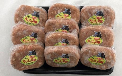 「やんばる島豚あぐー」ハンバーグ1.5kg