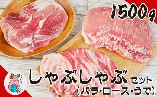 「くいまーる豚」しゃぶしゃぶセット(バラ・ロース・うで)1.5kg