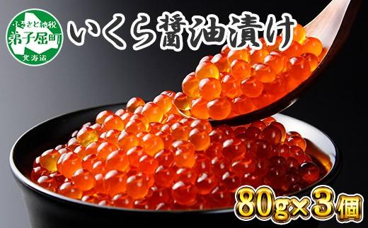 いくら醤油漬け 80g×3個 北海道 いくら イクラ 魚卵 魚介 海鮮