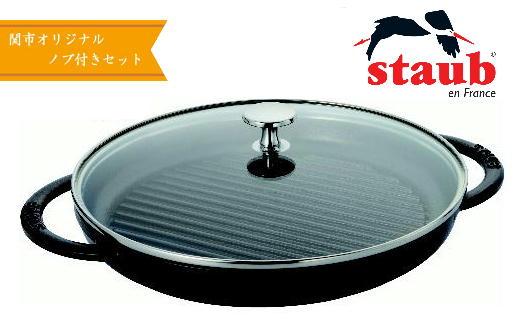 ストウブ スチーム&グリル 26cm ブラック  【関市オリジナル】 H46-02