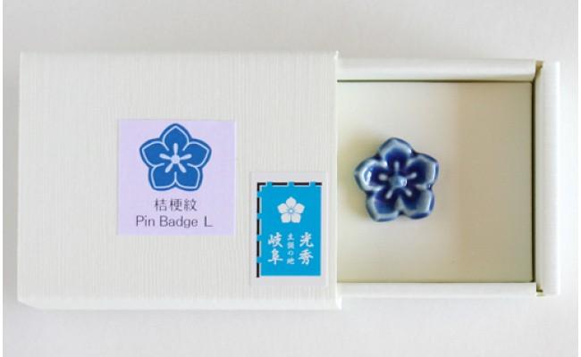 明智光秀公 桔梗紋ピンバッジ 藍色(大)