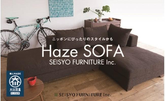 創業60年、国産ソファメーカー生松工芸の上質ソファ「ヘイズ」★スモールフェザーの座り心地 は、まるで雲のうえで雲に積み込まれているような上質感。これぞニッポンスタイルのソファ!