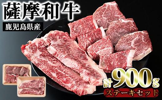 No.421 数量限定!<薩摩和牛・合計900g>ステーキセット!(ロースステーキ 2枚400g・モモステーキ 6~7枚500g)【さつま屋産業】