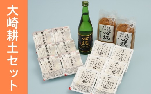 (02112)大崎耕土セット