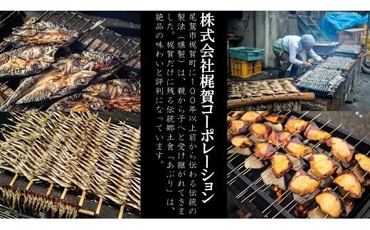 尾鷲市梶賀町に100年以上前から伝わる伝統の燻製「梶賀のあぶり」。ブリ、サバ、カツオなど季節の味を楽しんでいただけます。