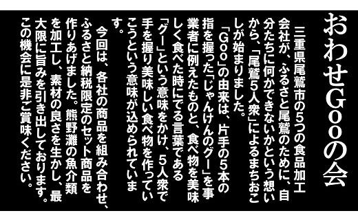尾鷲Gooの会(おわせグーのかい)