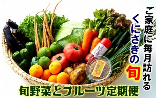 【定期便】くにさき旬野菜&フルーツ※半年間計6回発送