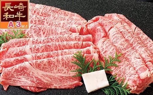 S535 長崎和牛ロースすき焼・しゃぶしゃぶ用(700g)