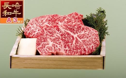 S543 長崎和牛ロース芯ステーキ
