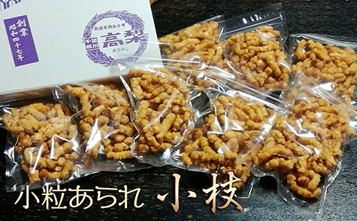 1-150 【高梨商店のイチオシ!】手造り無添加 小粒あられ『小枝』