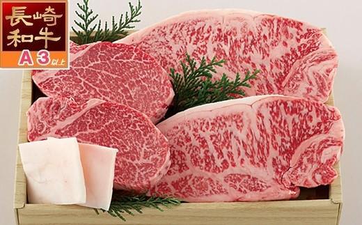 S544 長崎和牛サーロイン・ヒレ肉ステーキ食べ比べ
