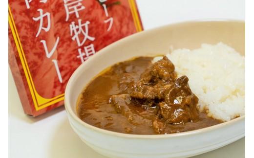 ≪川岸牧場≫で飼育した神戸ビーフのスネ肉・バラ肉を使用した肉カレー。