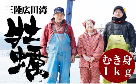 鈴木さんのむき身牡蠣Mサイズ1kg【11月後半~4月前半発送】