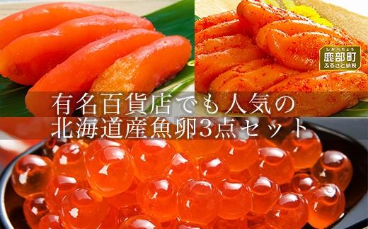 【丸鮮道場水産】 有名百貨店でも人気の北海道産魚卵3点セットGDX(計1.2kg)M19 たらこ タラコ いくら イクラ 明太子