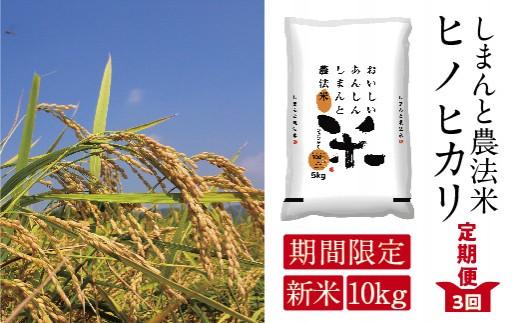 19-603D.【特別企画 定期便3回】【新米】しまんと農法米(ひのひかり)10kg