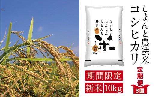 19-604D.【特別企画 定期便3回】【新米】しまんと農法米(こしひかり)10kg