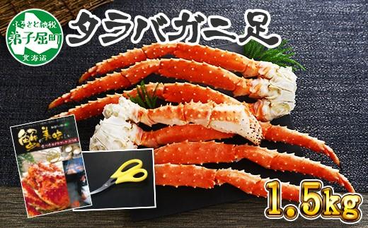 ボイルタラバガニ足 1.5kg 食べ方ガイド・専用ハサミ付 カニ 蟹