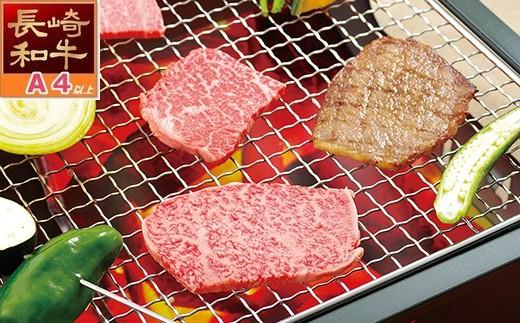 S567 長崎和牛霜降ロース・カルビ焼肉