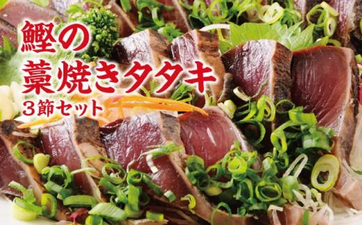 Qhy-01 【本場の味】鰹の藁焼きタタキ3節セット(約1.2kg 4~5人前)