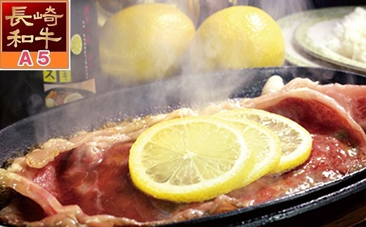 S585 A5等級長崎和牛ランプ肉レモンステーキセット