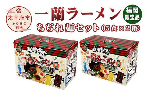 【一蘭】福岡限定品 一蘭ラーメンちぢれ麺セット