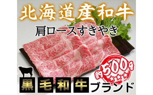 No.213 北海道産和牛 肩ロースすきやき 約500g【黒毛和牛ブランド】