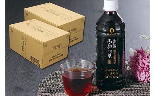 015-5 静岡牧之原産「国産黒烏龍茶ペットボトル」500ml×48本セット