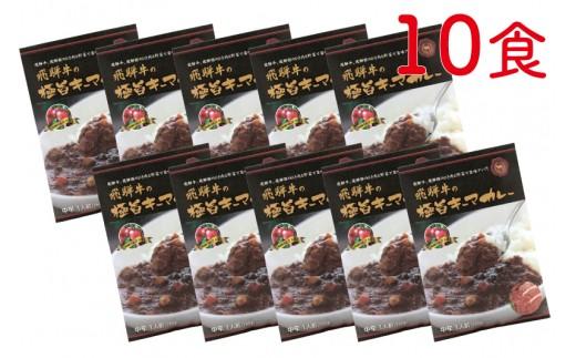 飛騨牛の極旨カレー 飛騨牛と飛騨豚のキーマカレー 10食[C0062]