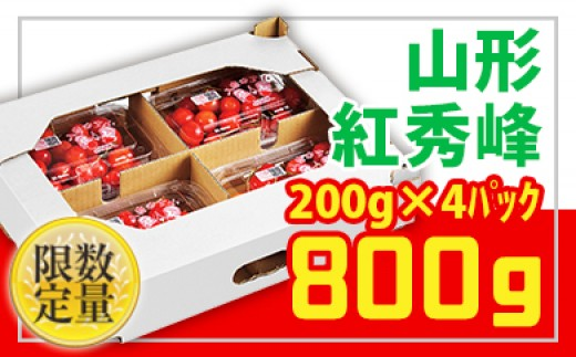 FY19-665 ★山形さくらんぼ紅秀峰☆秀品Lサイズ以上200g×4