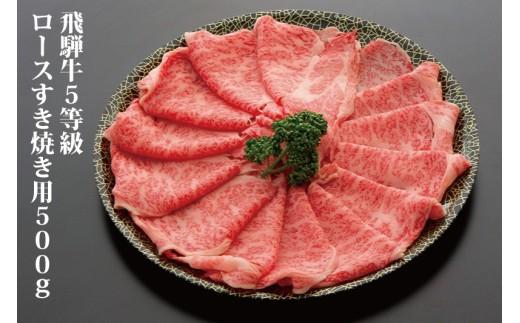 飛騨牛 ロース すき焼き用 5等級 A5 500g 肉の沖村
