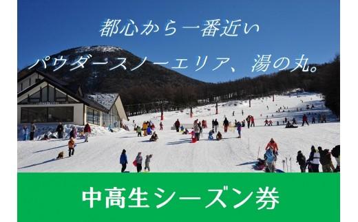 湯の丸スキー場 中高生シーズン券