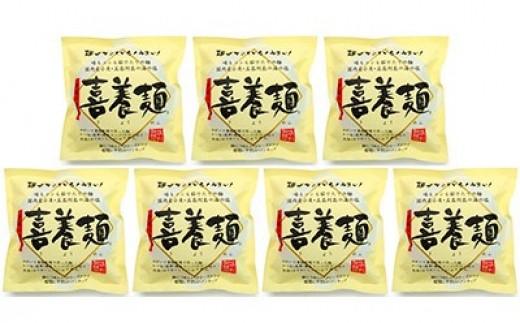 喜養麺 7袋【1070149】