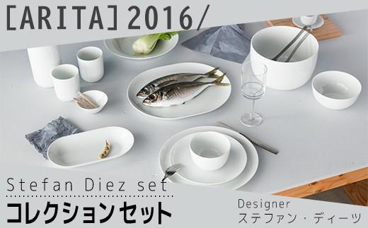 OI19035 【ARITAブランド】2016/ ステファン・ディーツ コレクションセット