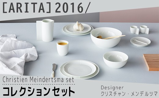 OI19034 【ARITAブランド】2016/ クリスチャン・メンデルツマ コレクションセット