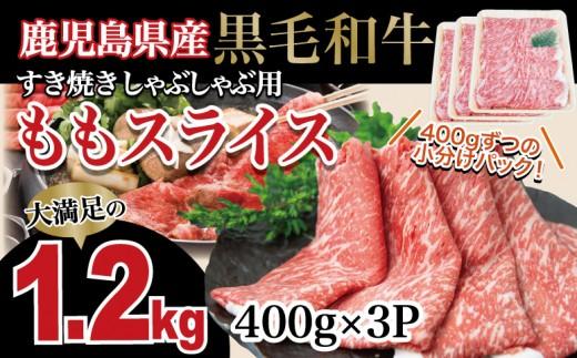 【鹿児島県産】黒毛和牛 すき焼き・しゃぶしゃぶ用 ももスライス 1.2kg(400g×3)