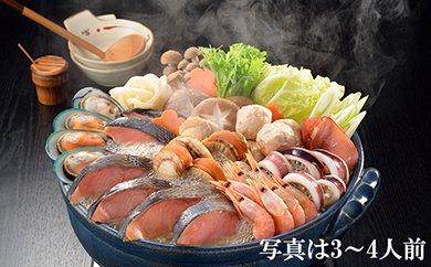 B-014 魚介たっぷり 石狩鍋【3~4人前】