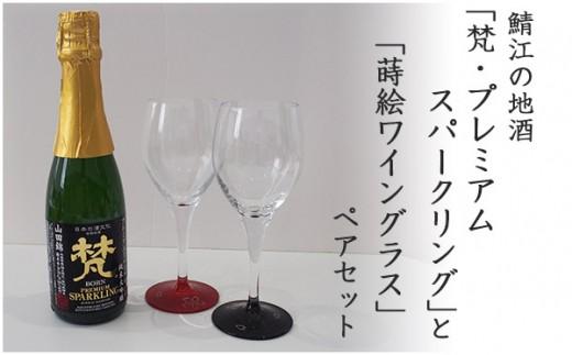 【12P】鯖江の地酒「梵・プレミアムスパークリング」と蒔絵「ワイングラス(桜)2個」セット【F01205】