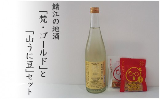 【3P】鯖江の地酒「梵・ゴールド」と「山うに豆」セット【F00304】