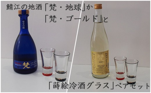 【9P】鯖江の地酒「梵・地球」または「梵・ゴールド」と蒔絵「冷酒グラス(桜)2個」セット