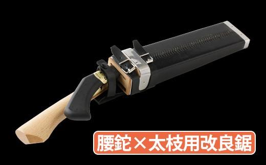 ★岡秀謹製★ 腰鉈 ・ 太枝用 改良鋸