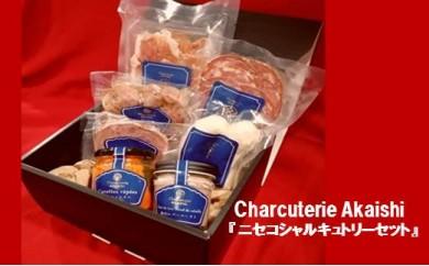 Charcuterie Akaishi 『ニセコシャルキュトリーセット』