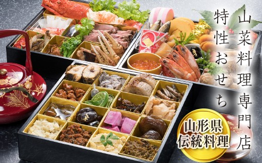 FYN9-232 山菜料理専門店 玉貴 特製おせち重3段