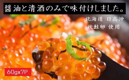 [15-546]北海道日高産 いくら醤油漬 ◆小分けパック 60g×7◆