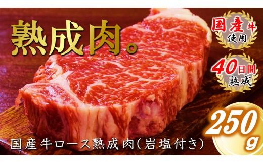ロースステーキ250g(岩塩付き)【国産牛熟成肉】