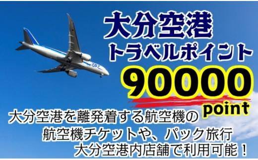 大分空港利用限定/新トラベルポイント/90000P